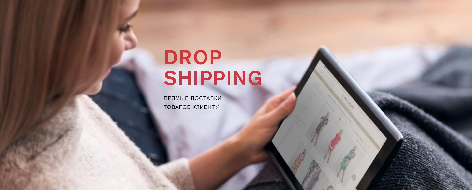 Женская одежда Дропшиппинг - прямые поставки товаров клиенту