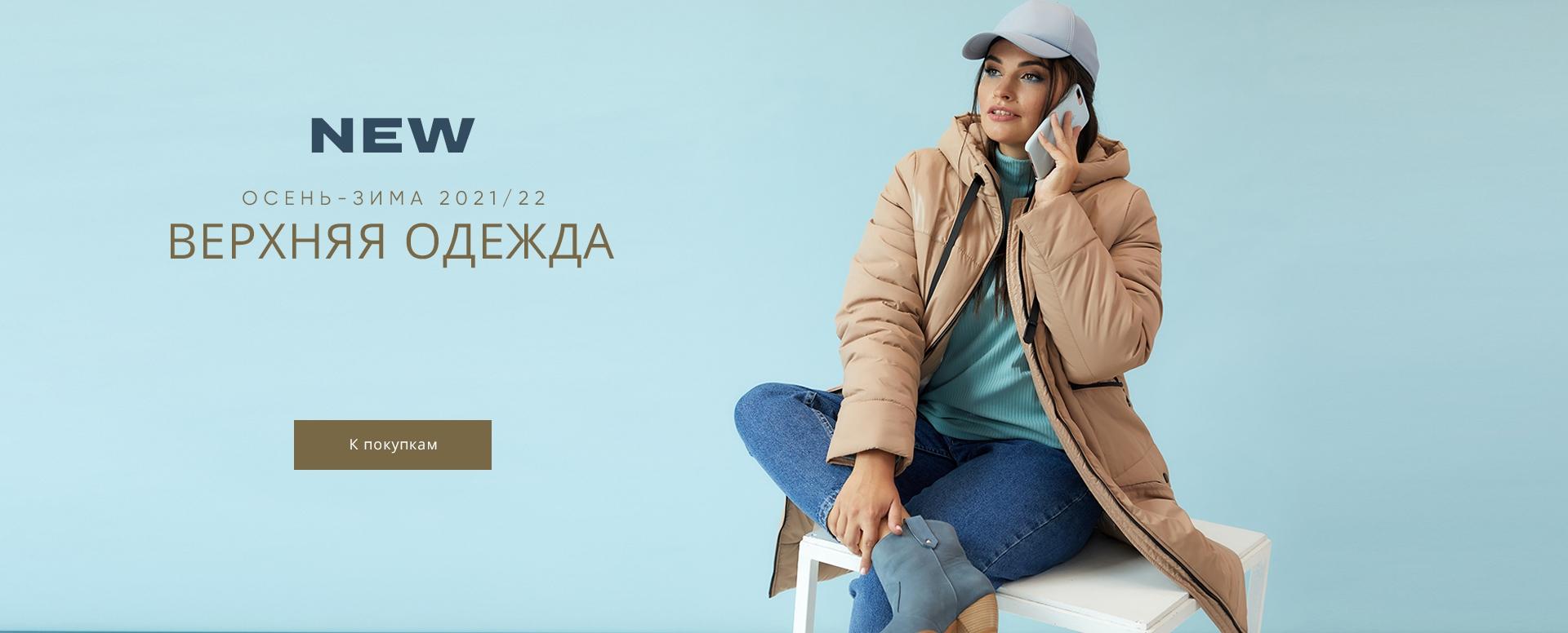 NEW Верхняя одежда Осень-Зима 2021/22