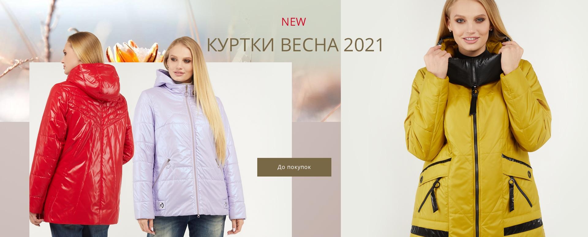 NEW Демісезонні куртки великих розмірів Весна 2021