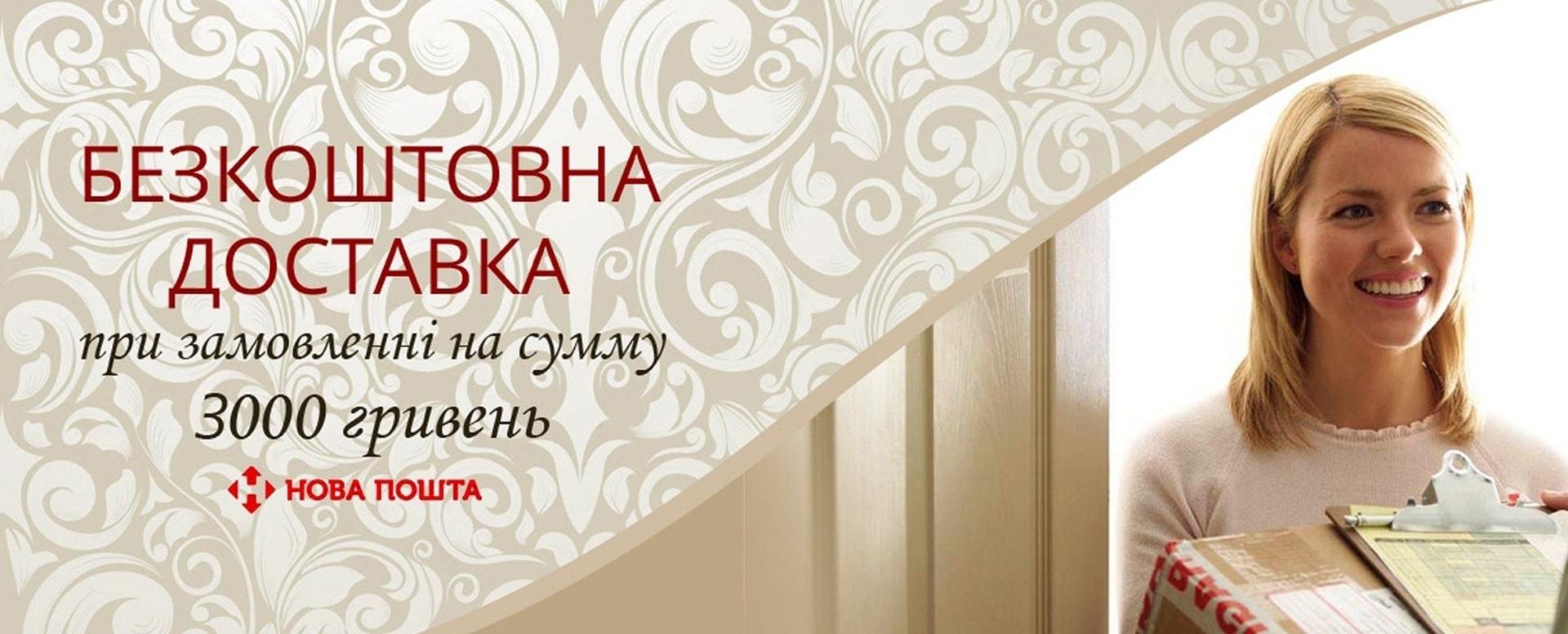 Безкоштовна доставка від 3000 грн. TM ALL POSA