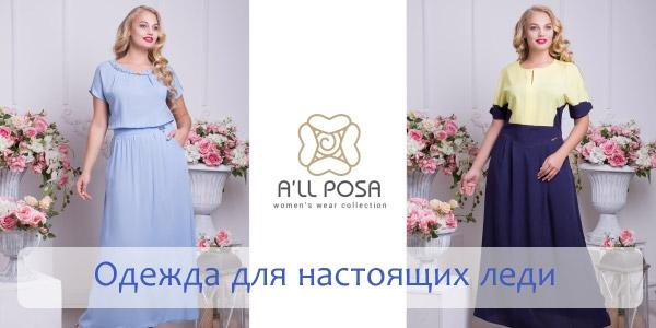 d2dbce15385 Модный блог от производителя ТМ All Posa